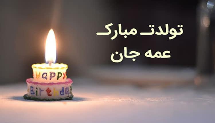 تبریک تولد عمه با 20 متن و جمله محبت آمیز و دلنشین