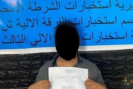 مفتی داعشی در کرکوک دستگیر شد