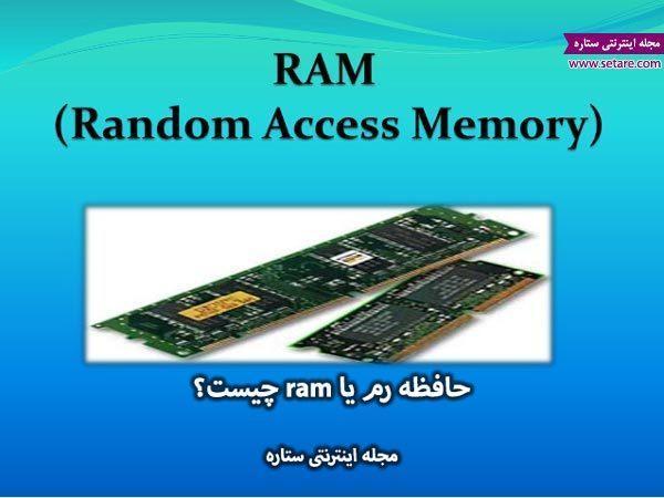 حافظه رم یا ram چیست؟