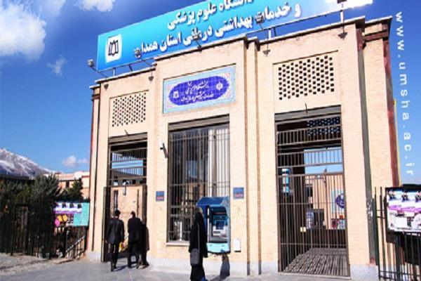 مبلغ بودجه دانشگاه علوم پزشکی ابن سینا همدان اعلام شد