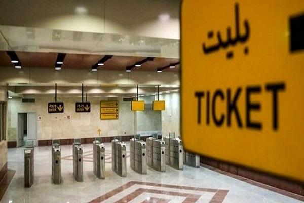 بلیت مترو از اول اردیبهشت 25 درصد گران می گردد