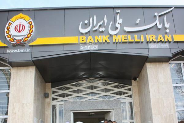 بانک ملی ورشکسته شده است؟